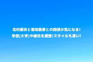 裕 梨 石川 Interop Tokyo
